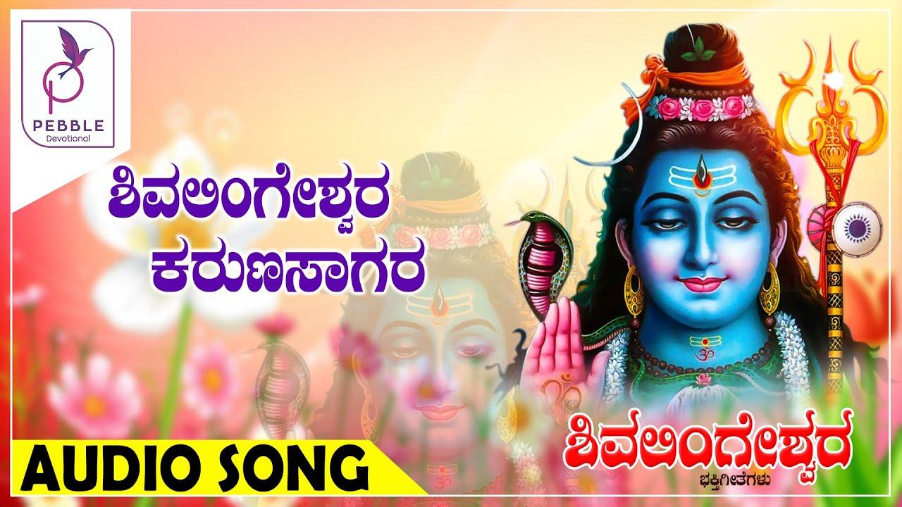 ಶಿವಲಿಂಗೇಶ್ವರ ಕರುಣಾಸಾಗರ I Shivalingeshwara Karunasagara