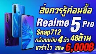 สิ่งที่ควรรู้ก่อนซื้อ! Realme 5 Pro Snap710 กล้อง4ตัว48ล้าน ชาร์จไว 6,000บาท| ZZT