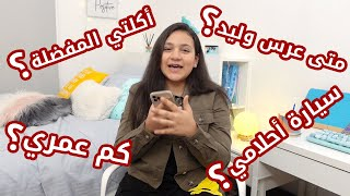 متى راح أتحجب ؟ | جاوبت على أسئلتكم !!