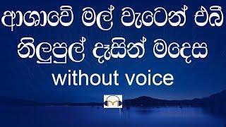 Ashawe Mal Waten Karaoke (without voice) ආශාවේ මල් වැටෙන් එබී