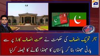 PTI ne Sehat Insaf Card se Party ka Jhanda hata kar Pakistan ka Jhanda laganey ka faisla kar lia