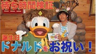 【感動!】最大600分待ち!誕生日当日のドナルドをお祝いしてきた!東京ディズニーランド