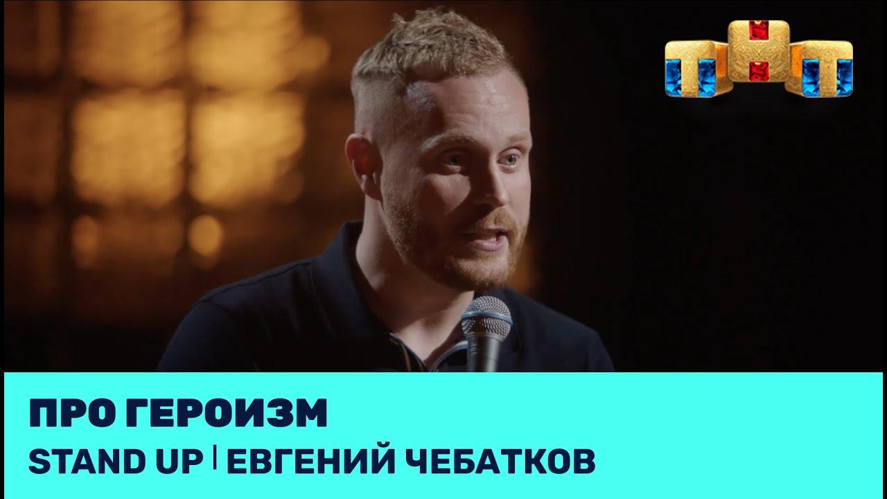 Евгений Чебатков про героизм