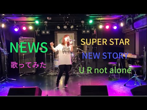 オンラインLIVE / NEWS 3曲歌唱(SUPERSTAR/NEWSTORY/U R not alone)