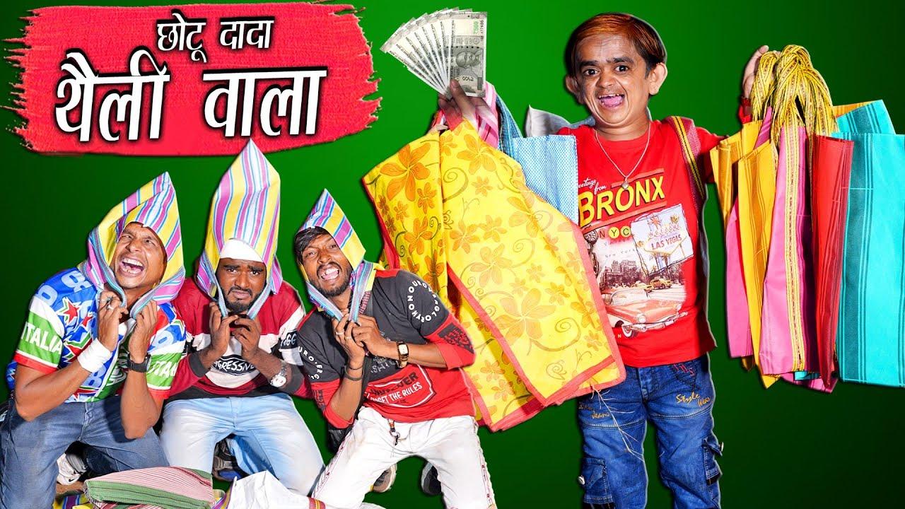Chotu Dada Thaili Wala | छोटु थैली वाला | Khandesh Comedy | Chotu Dada Comedy
