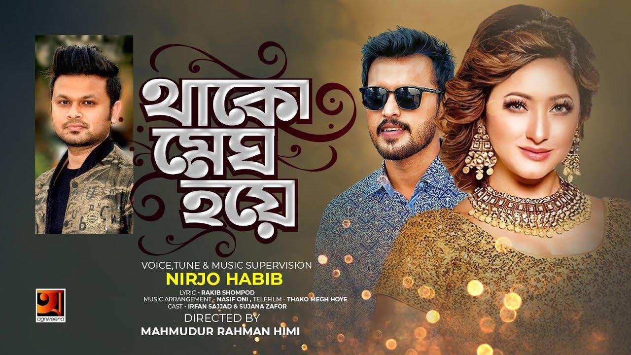 Thako Megh Hoye || Nirjo Habib || Irfan Sajjad | Sujana Zafar | Bangla New Song 2020 | G Series | 4k