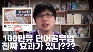 EBS 영어강사가 본 100만뷰 영단어 공부법! / 객…
