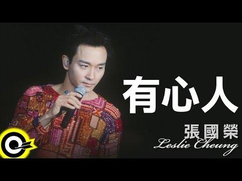 張國榮 Leslie Cheung【有心人】跨越97演唱會 - YouTube