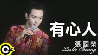 張國榮 Leslie Cheung【有心人】跨越97演唱會