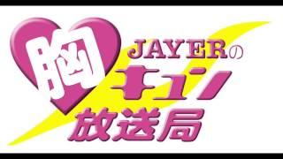 【2015年8月1日】JAYERの胸キュン放送局【何と1時間に!!! 第4回!!!】