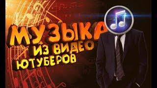 МУЗЫКА КОТОРУЮ ИСПОЛЬЗУЮ Я И ЮТУБЕРЫ БЕЗ АП (51 ПЕСНЯ)
