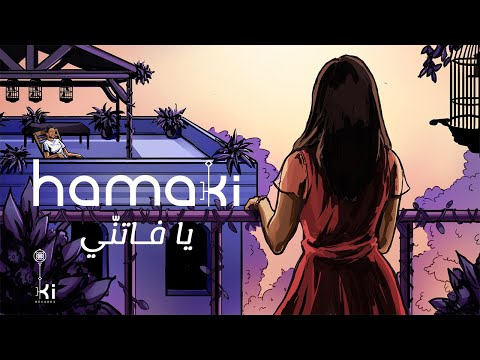 Hamaki - Ya Fatenny | حماقي - يا فاتنّي