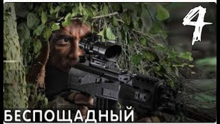 Мужской фильм про одиночку 4 ЧАСТЬ  Беспощадный   Русские детективы 1