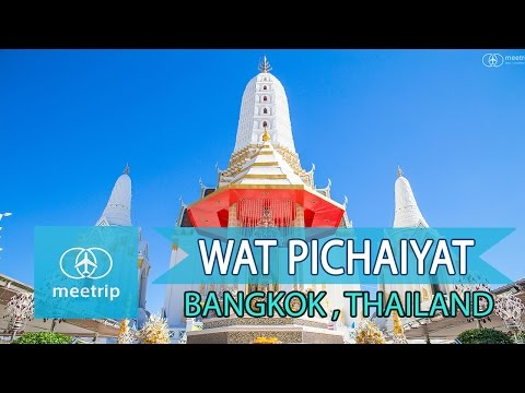 Bangkok Travel Guide - Thai Temple in Bangkok - Pichaiyat Temple (Wat Pichaiyat) | Meetrip