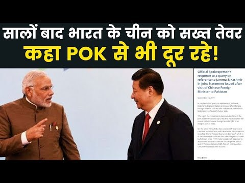 India rejects China-Pakistan joint statement on Kashmir चीन को भारत का कश्मीर पर करारा जवाब