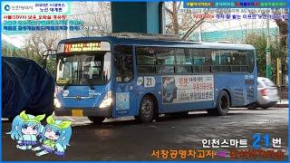 [버스 주행영상] 인천스마트 21번 / 서창공영차고지 …