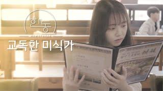 [맛집] 교독한 미식가 - 해원편