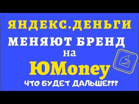 Яндекс.Деньги стали Ю.Money / Смена бренда на Ю.Money / Что ждет пользователей в 2021 году?????