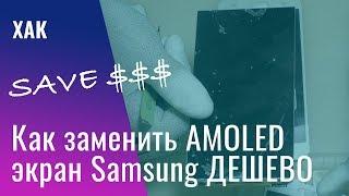 Как ДЕШЕВО заменить AMOLED экран Samsung   China-Service