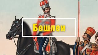Военное дело Крымского ханства: Бешлеи