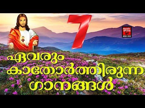 Kathorthirunna Ganagal # Christian Devotional Songs Malayalam 2018  # Most Popular Songs