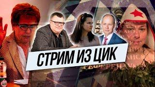 Стрим из ЦИК. Будут ли Бабарико, Тихановская, Цепкало зарегистрированы? Выборы 2020.