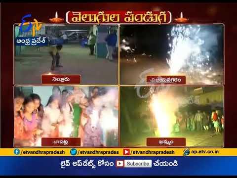 Watch Diwali Celebrations in Vizag and Krishana Dist | Watch Live Update
