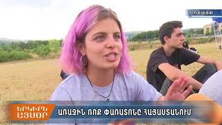 Առաջին ռոք փառատոնը՝ Հայաստանում
