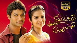 Kalavaramaye Madilo Telugu Full Movie || Kamal Kamaraju, Swati Reddy