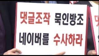 """한국당 """"특검시 추경 협조""""…민주당 """"정언유착 특검쇼"""""""