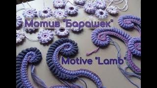 """Freeform: motif """"LAMB"""" - Фриформ: мотив """"БАРАШЕК""""🐏🐏🐏"""