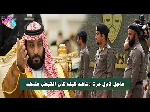 قائمة جديدة لرجال الأعمال المتهمين في قضية الفساد السعودية 🚔 لن تصدق من بينهم