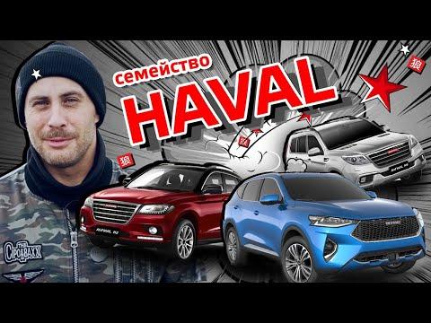 Тест-драйв Haval: H9, F7 и H2. Александр Морозов сделал свой обзор