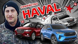 Тест-драйв Haval: H9, F7 и H2.  Александр Морозов сделал свой автомобильный обзор