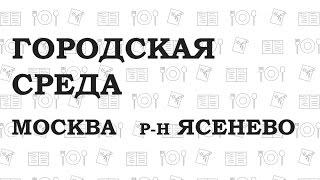 Городская среда: Москва, р-н Ясенево / Moscow, Yasenevo(, 2014-11-21T21:51:09.000Z)