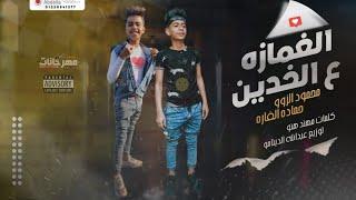 مهرجان الغمازه ع الخدين - محمود الزوو و حماده الفاره - توزيع عبدالله الدنيامو