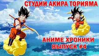 """Аниме хроники #4 (Акира Торияма автор манги """"Драконий жемчуг"""")"""