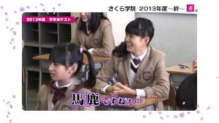 さくら学院 2013年度の集大成となるオリジナルアルバム!! 「さくら学...