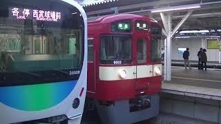 西武鉄道9103F 準急池袋行 所沢発車