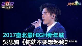 2017臺北最HIGH新年城 吳思賢《你就不要想起我》|三立新聞網SETN.com