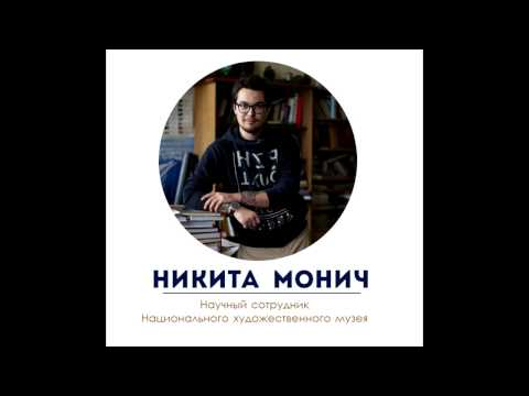 Никита Монич о работе в музее
