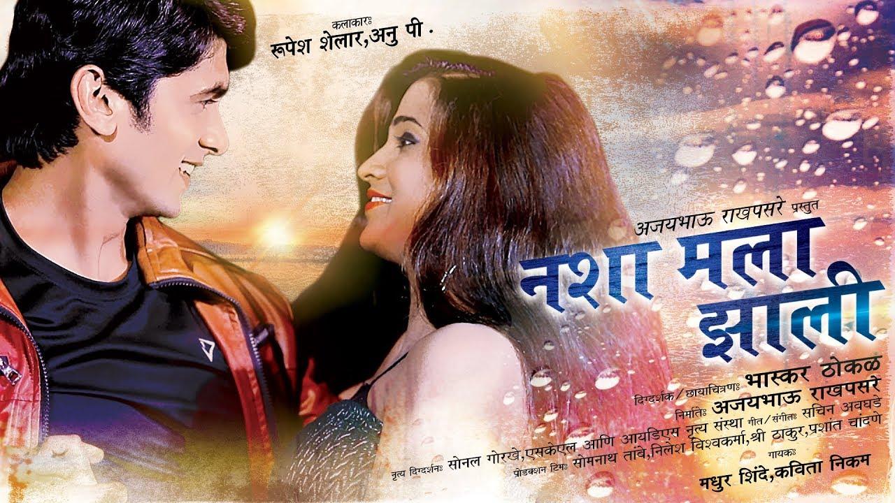 Nasha Mala Zali - Marathi Video Song - Sumeet Music