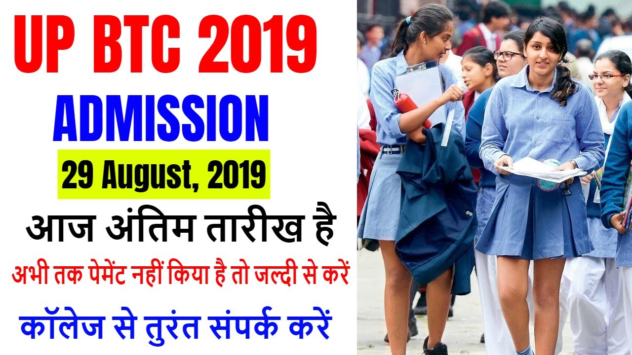 up btc online form Admission/up deled 2019 online counselling BTC Phase 2 Result,FEES