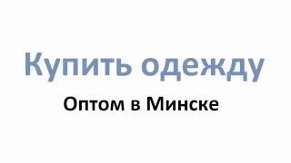 Одежда оптом, одежда оптом с документами, одежда оптом Минск, одежда оптом в Минске - optominsk.by(, 2016-01-15T18:23:08.000Z)