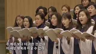 [경향교회] 할렐루야찬양대 2019-12-08 주 예수…