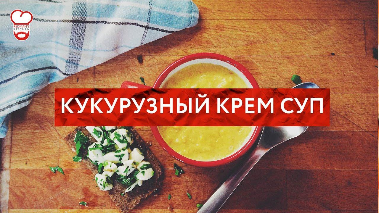 Redman's Kitchen - Кукурузный крем суп