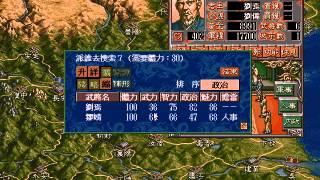 KOEI 光榮 三國志五 5代 SANGOKUSHI V,令人懷念的DOS遊戲重新體驗 (人物攻略,遊戲下載,試玩,錄影影片,威力加強版)
