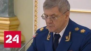 Генпрокуратура призвала жестко пресекать несанкционированные акции - Россия 24