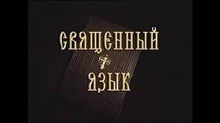 СВЯЩЕННЫЙ ЯЗЫК (уроки церковнославянского языка ) Урок 1 Введение.