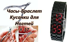 Часы-Браслет + Кусачки для Ногтей  / Watch Bracelet + Nail Clippers # 37(, 2014-12-01T11:29:33.000Z)
